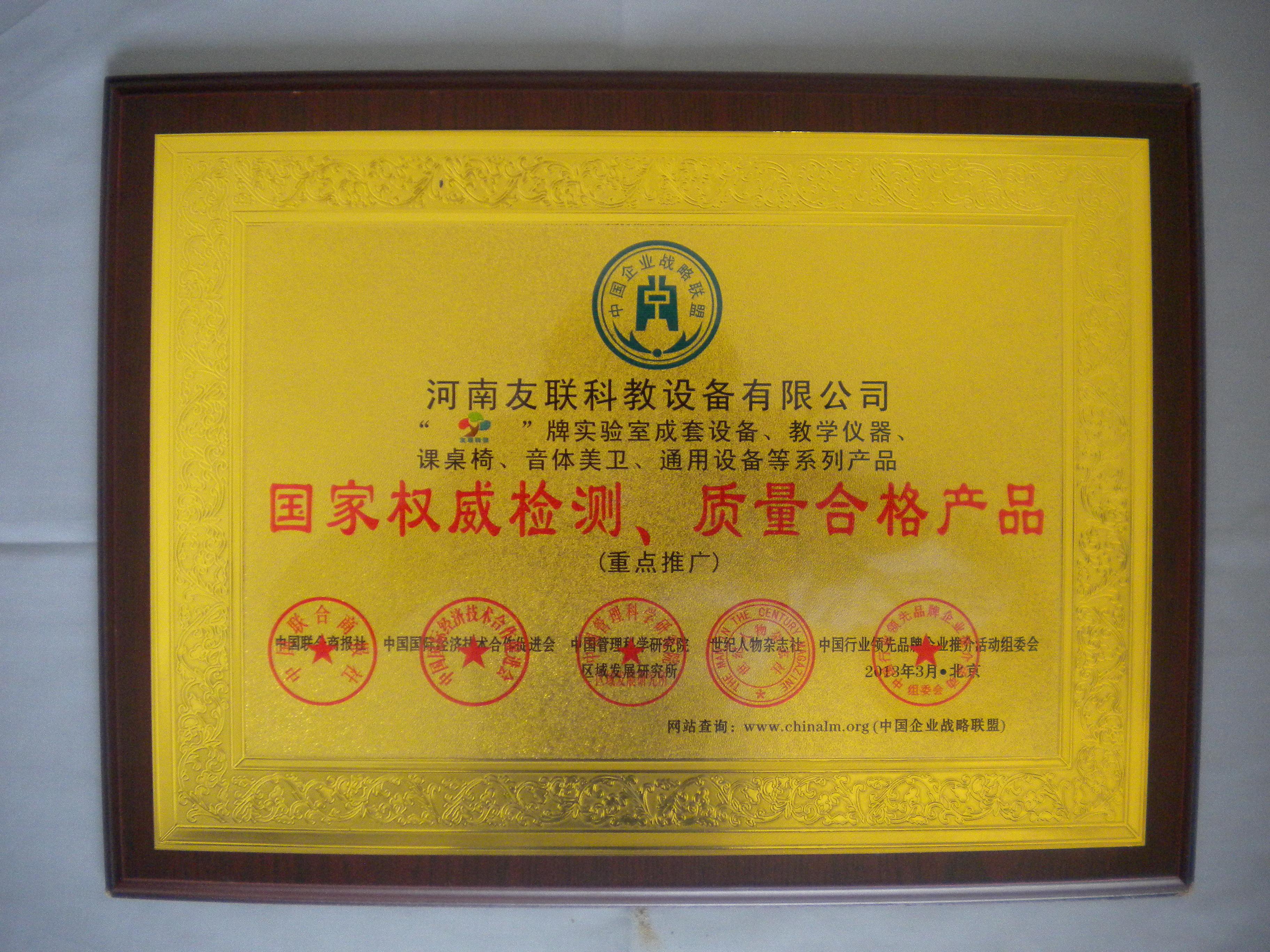 国家权威检测、质量合格产品
