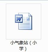 10.小气象站(小学)