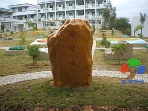园铭石(1)